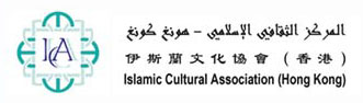 Islamic Cultural Association (Hong Kong)
